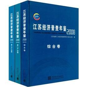 2008 Economic Census Yearbook of Jiangsu (3): JIANG SU SHENG