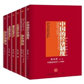 Zhang Wuchang Series: China's economic system + currency strategy on the + and more difficult ...