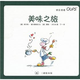 Delicious journey (OUPS Series Set)(Chinese Edition): AO) KU ER