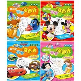 Disney baby coloring books (Set 4)(Chinese Edition): MEI GUO DI