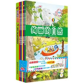 The Youyou theme panoramic perspective cognitive picture book series + visual limit challenges (Set...