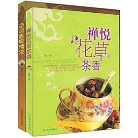 Zen. flowers and tea Loving coffee Everlasting (2)(Chinese Edition): ZHANG KUANG