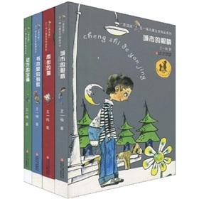 Drifting housing Wang Yimei Children's Literature Collection (Set of 4)(Chinese Edition): WANG ...