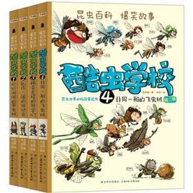 Cool insects School (1-4) (Set of 4)(Chinese Edition): WU XIANG MIN XIA JI AN HUI