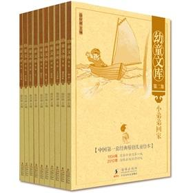 China's first set of classic original children's picture books: the library of young ...