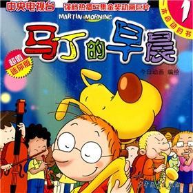 Martin (26) morning (Value mini version)(Chinese Edition): JIN RI DONG HUA HUI