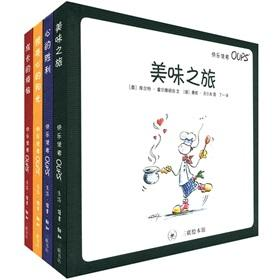 Happy messenger Oups (Set of 4)(Chinese Edition): DING YI. HUANG