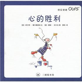 The heart victory (OUPS. Series Set)(Chinese Edition): AO) KU ER