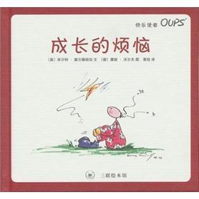 Growing Pains (OUPS Series Set)(Chinese Edition): AO) KU ER