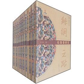Silk Road Studies Series 2 (Set 10)(Chinese: LI XIAO BING