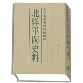 Northern warlords historical (Set 33)(Chinese Edition): TIAN JIN LI SHI BO WU GUAN