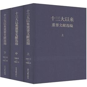 Selected Important Documents Since the 13th (Set of 3)(Chinese Edition): ZHONG GONG ZHONG YANG WEN ...