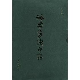 Begonia Fang Seal of deposit (Set 2 Volumes)(Chinese Edition): XU HAI