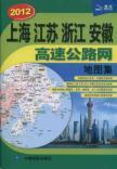 2012 Shanghai Jiangsu Zhejiang Anhui Expressway Atlas(Chinese Edition): BEN SHE.YI MING