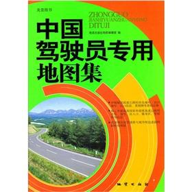Special atlas of the Chinese pilot(Chinese Edition): DI ZHI CHU BAN SHE DI TU JI SHI. DENG