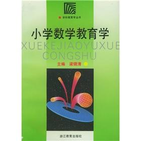 Primary Mathematics Education(Chinese Edition): LIANG JING QING. YUAN YUN KAI