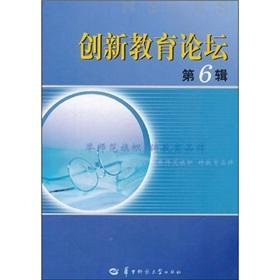 Innovative Education Forum (Series 6)(Chinese Edition): FAN JUN