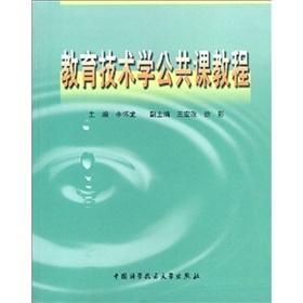 Educational Technology public lesson tutorial(Chinese Edition): LI HUAI LONG.