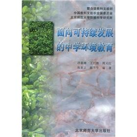 Secondary school environmental education for sustainable development(Chinese: XU JIA LIN