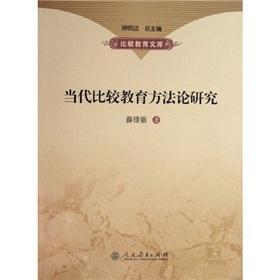 Contemporary Methodology of Comparative Education(Chinese Edition): XUE LI YIN. GU MING YUAN