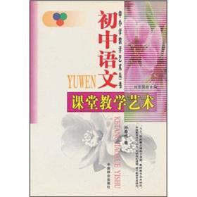 Junior high school language teaching art(Chinese Edition): SUN CHUN CHENG LIU XIAN GUO