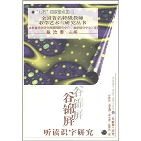 Grade teacher of the famous art of teaching and research books: Google Jinping Listening and ...