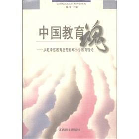 China Education soul: education ideology from Mao Zedong to Deng Xiaoping Education Theory (new ...