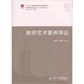 Teacher Introduction to artistic accomplishment(Chinese Edition): HU ZHI FAN. BAO XUE MING