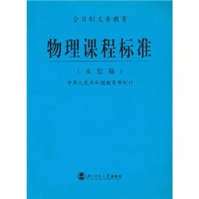Physics curriculum standards (trial version)(Chinese Edition): ZHONG HUA REN MIN GONG HE GUO JIAO ...