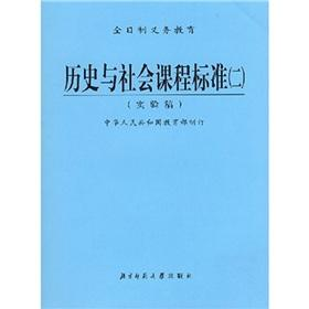 History and Society curriculum standards (2)(Chinese Edition): ZHONG HUA REN MIN GONG HE GUO JIAO ...