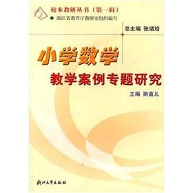 Based research series: Primary Mathematics Teaching Case thematic studies(Chinese Edition): SI MIAO...