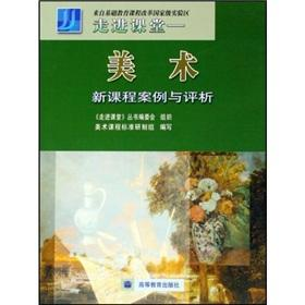Into the classroom: the case of the new art courses and Analysis(Chinese Edition): YIN SHAO CHUN