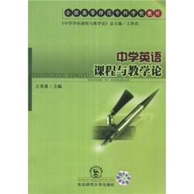 Middle School English Curriculum and Pedagogy(Chinese Edition): WANG LAI XI