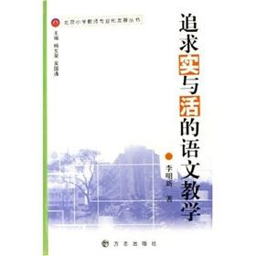 The pursuit of real and living language teaching(Chinese Edition): LI MING XIN