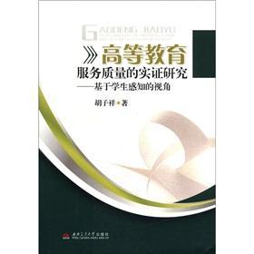 An Empirical Study of Higher Education Service: BEN SHE.YI MING
