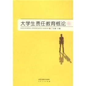 Introduction to Students' responsibility to educate(Chinese Edition): DING WEN MIN