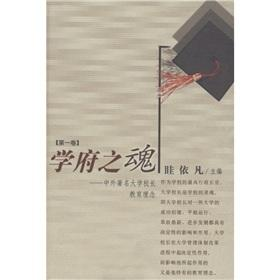 The soul of the institution: the famous concept of university presidents(Chinese Edition): SUI YI ...