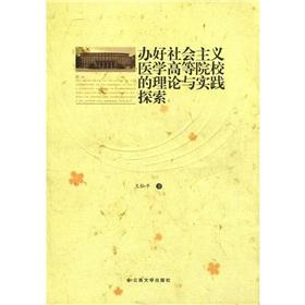 Run socialist medical colleges in the Theory and Practice(Chinese Edition): WANG CAN PING