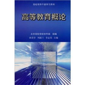 Higher Education Introduction(Chinese Edition): BEI JING GAO XIAO DANG XIE ZUO ZU