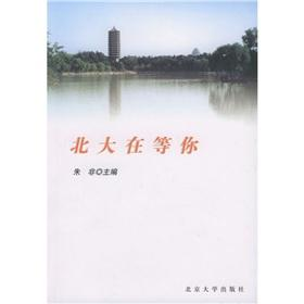 Peking University in wait for you(Chinese Edition): ZHU FEI