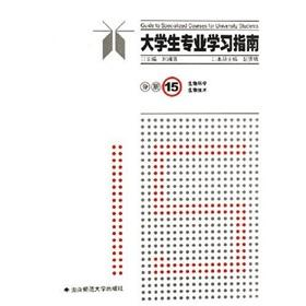 Students Professional Study Guide Volume 15(Chinese Edition): PENG XIAN JIN