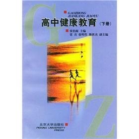 High School Health Education (Vol.2)(Chinese Edition): ZHANG BO YUAN DENG