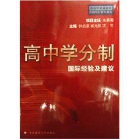 High school credit system: international experience and recommendations(Chinese Edition): ZHONG QI ...