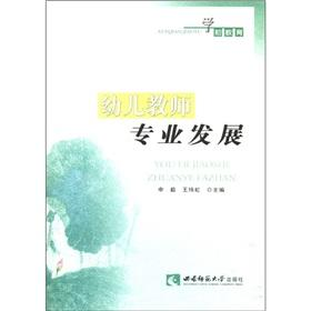 Early childhood teachers' professional development (pre-school education)(Chinese Edition): ...