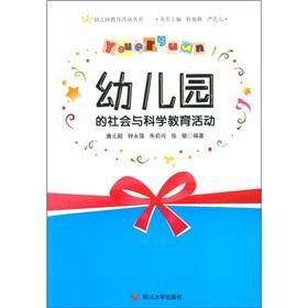 Series of kindergarten education activities: kindergarten social: TANG YUAN YI