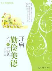 Young people the virtues of Reading: open the door of the thrifty virtues of the golden key(Chinese...
