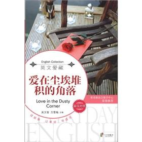 The English love of Tibet: The corner of the love in the dust accumulation (English) (Jingdong ...
