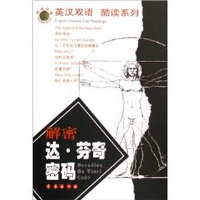 Decrypt the Da Vinci Code(Chinese Edition): DU GUO CHAO