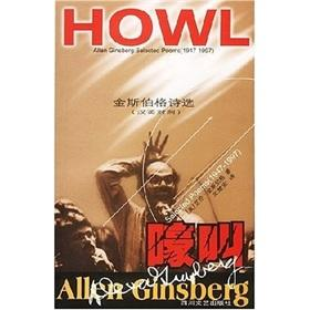 Howl (Ginsberg Poems) (English)(Chinese Edition): AI LUN JIN
