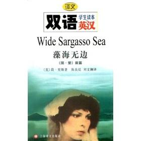 Wide Sargasso Sea: <Jane Eyre prequel (bilingual: JIAN LI SI.